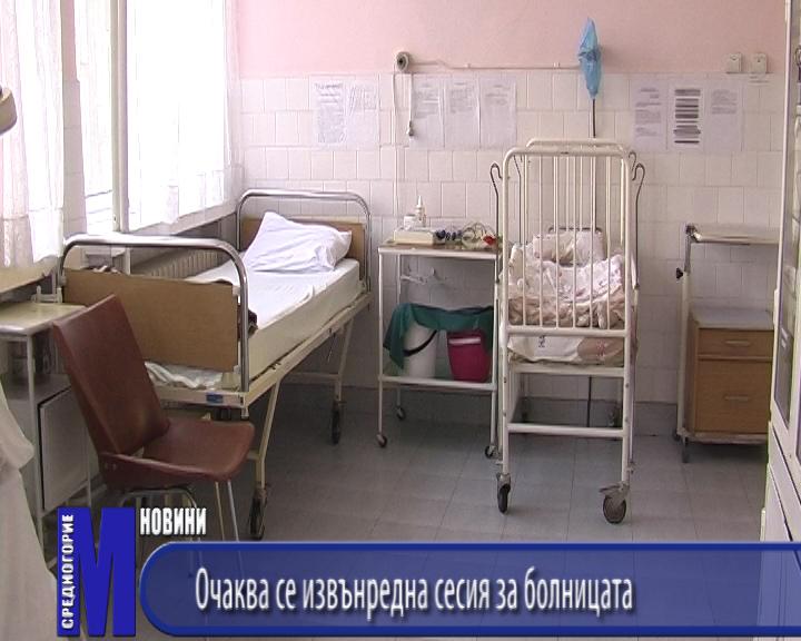 Очаква се извънредна сесия за болницата
