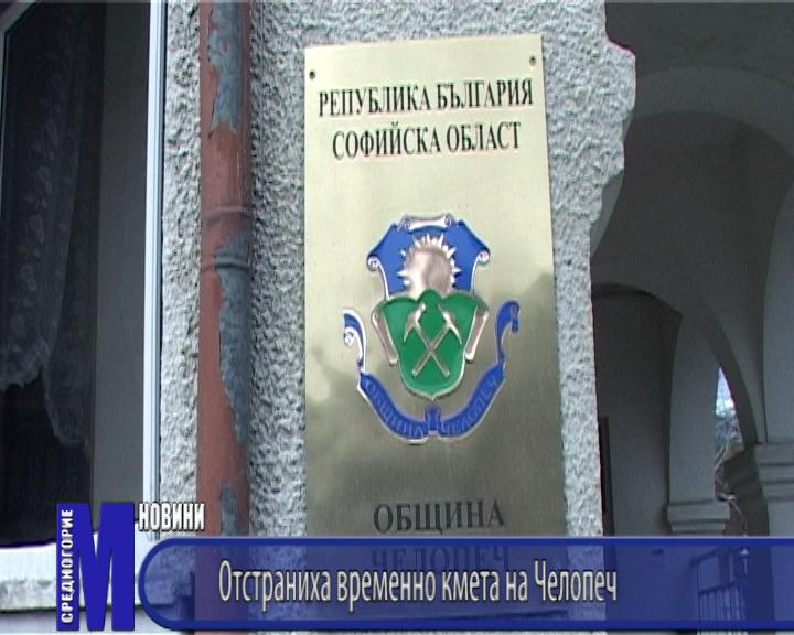 Отстраниха временно кмета на Челопеч