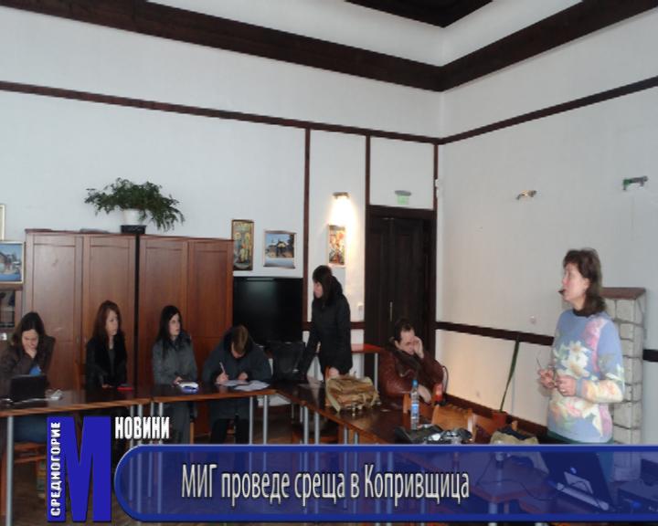 МИГ проведе среща в Копривщица