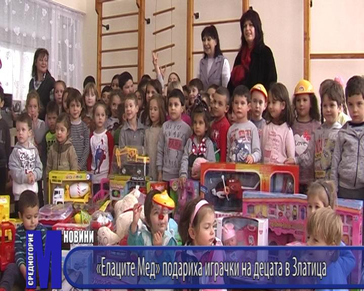 «Елаците Мед» подариха играчки на децата в Златица