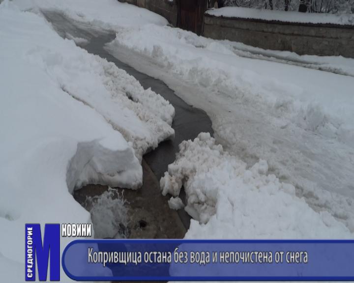 Копривщица остана без вода и непочистена от снега