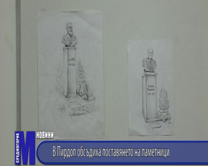 В Пирдоп обсъдиха поставянето на паметници