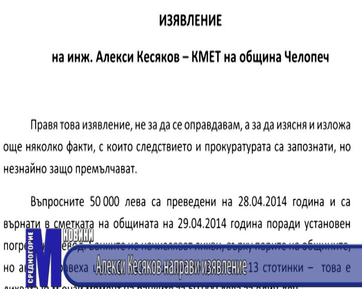 Алекси Кесяков направи изявление