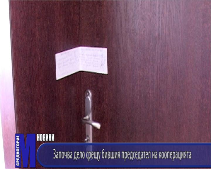 Започва дело срещу бившия председател на кооперацията