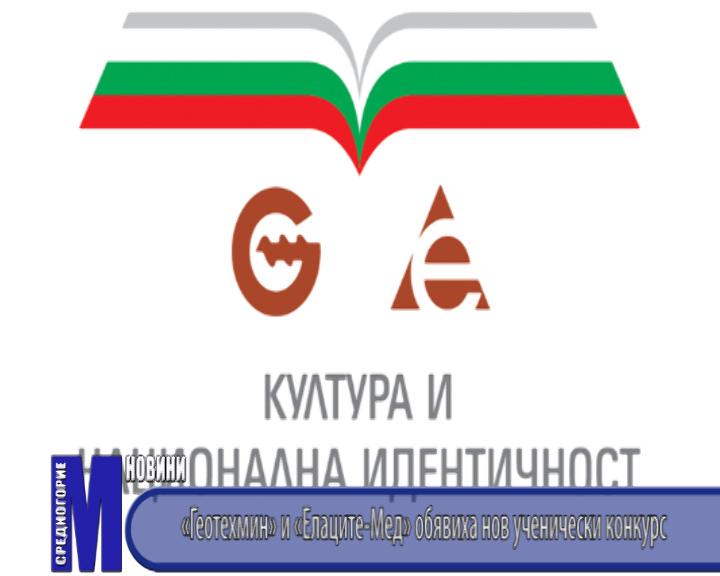 «Геотехмин» и «Елаците-Мед» обявиха нов ученически конкурс