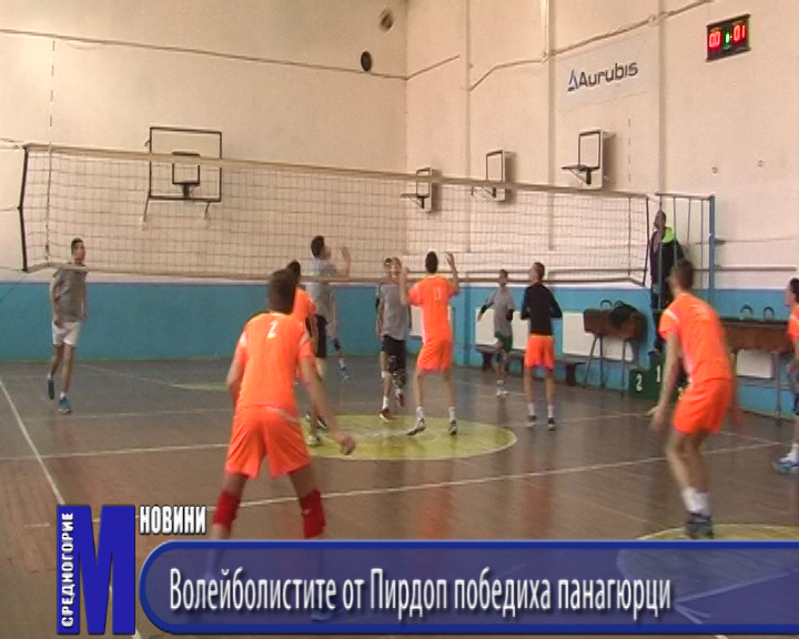 Волейболистите от Пирдоп победиха панагюрци