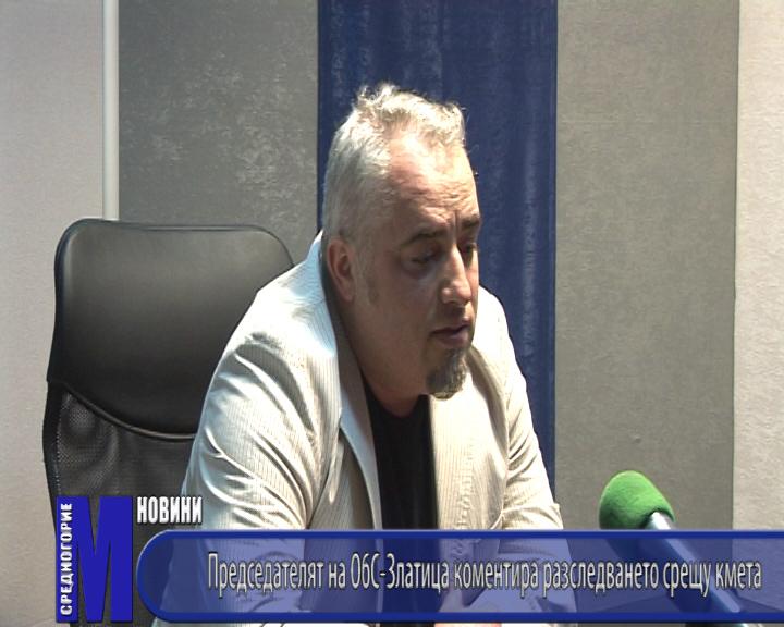 Председателят на ОбС-Златица коментира разследването срещу кмета