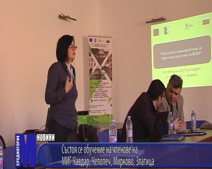 Състоя се обучение на членове на МИГ Чавдар, Челопеч, Мирково, Златица
