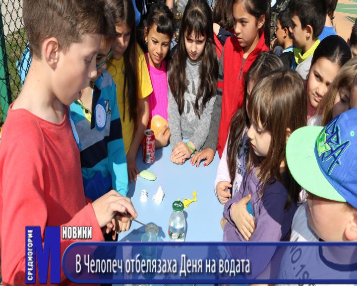 В Челопеч отбелязаха Деня на водата