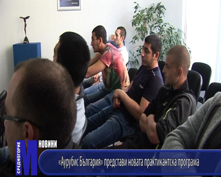 «Аурубис България» представи новата практикантска програма