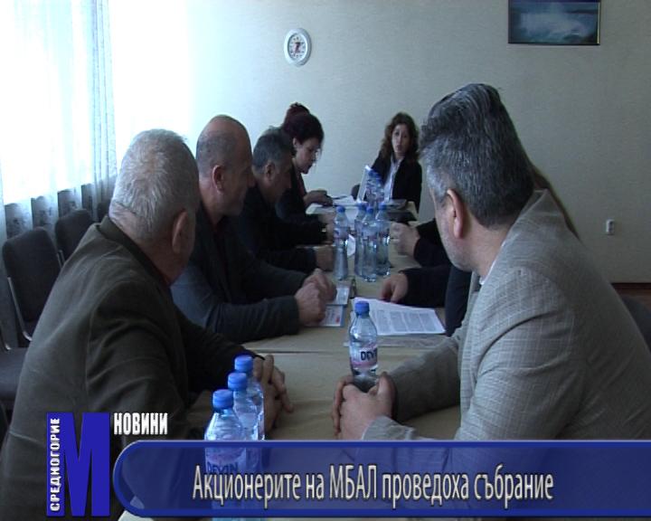 Акционерите на МБАЛ проведоха събрание