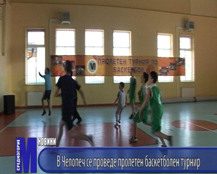 В Челопеч се проведе пролетен баскетболен турнир