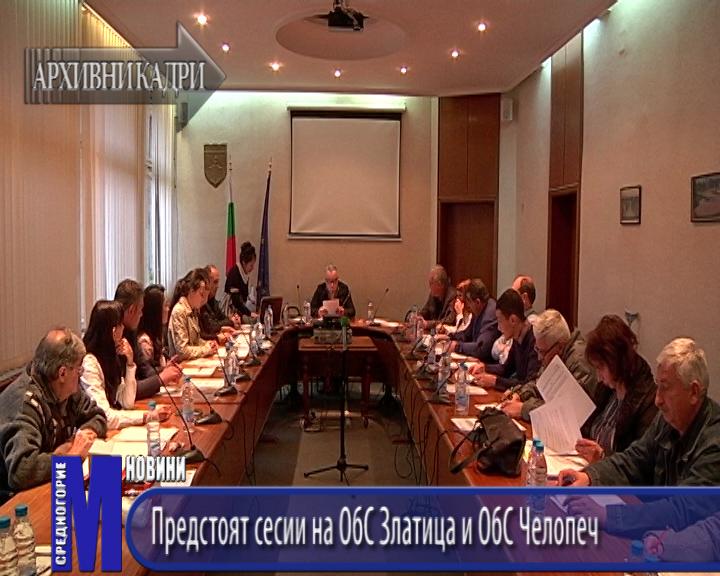 Предстоят сесии на ОбС Златица и ОбС Челопеч