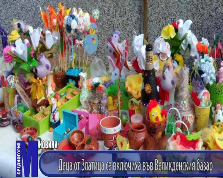 Деца от Златица се включиха във Великденския базар