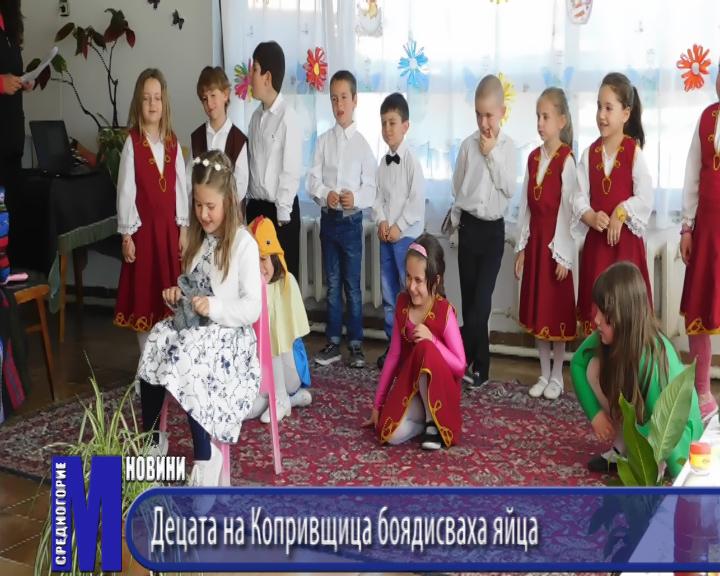 Децата на Копривщица боядисваха яйца