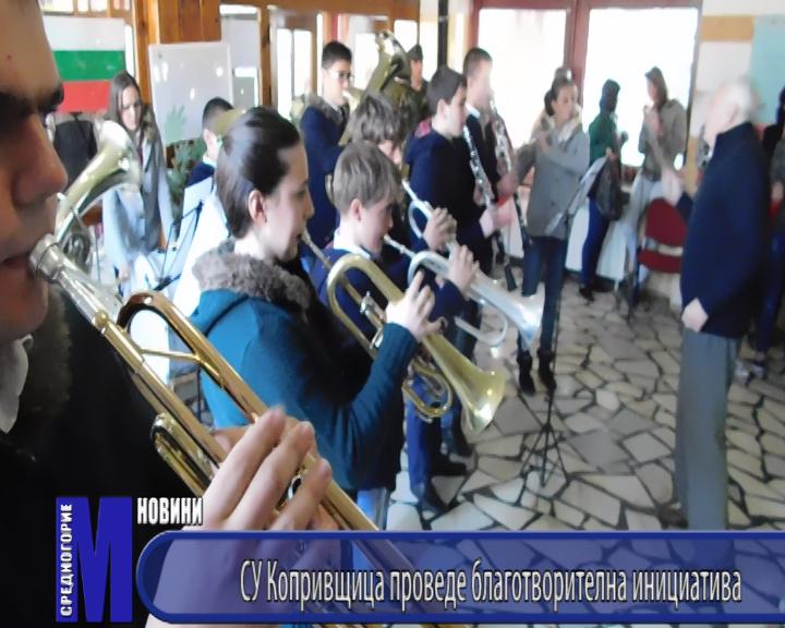 СУ Копривщица проведе благотворителна инициатива