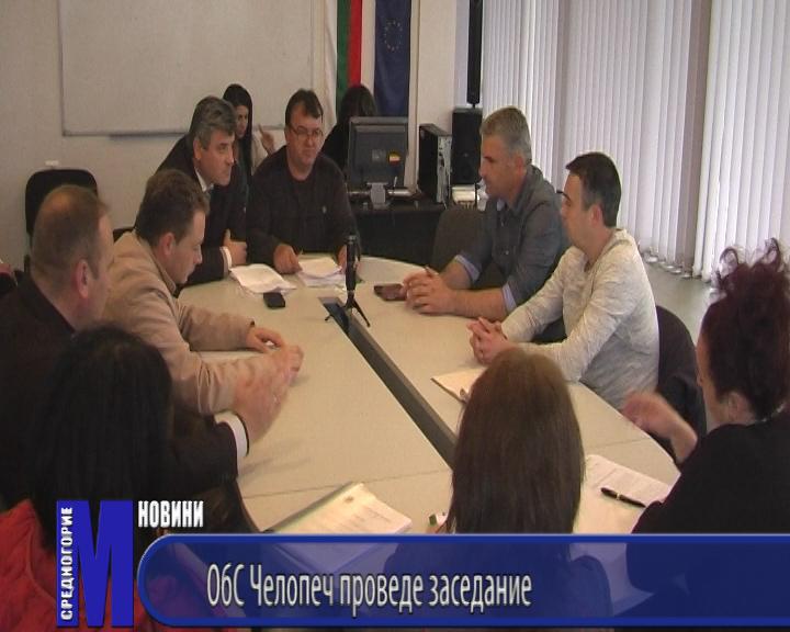 ОбС Челопеч проведе заседание