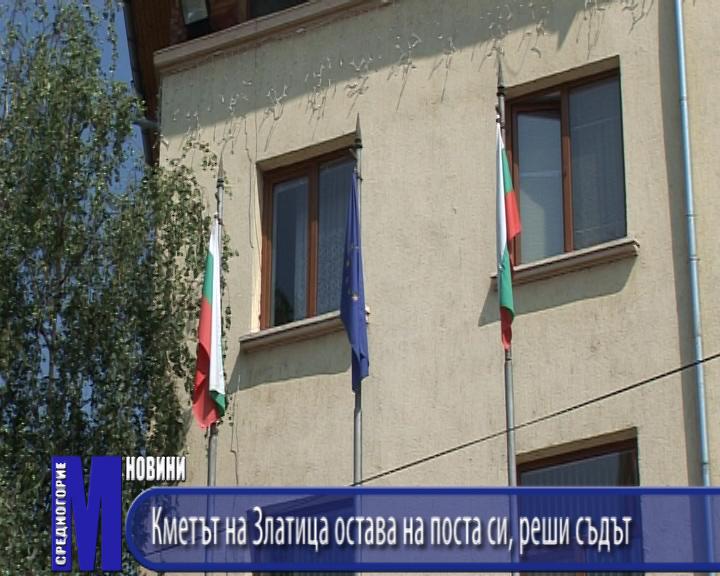 Кметът на Златица остава на поста си, реши съдът