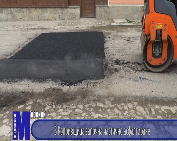В Копривщица започна частично асфалтиране