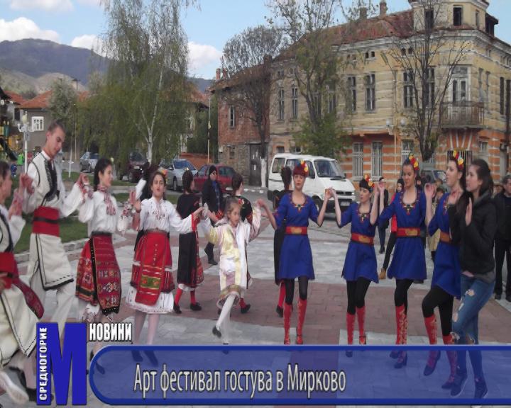 Арт фестивал гостува в Мирково