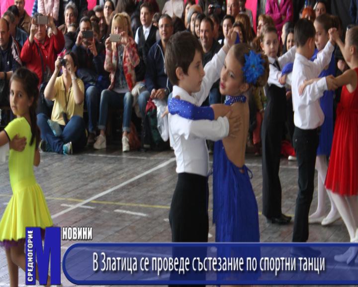 В Златица се проведе състезание по спортни танци