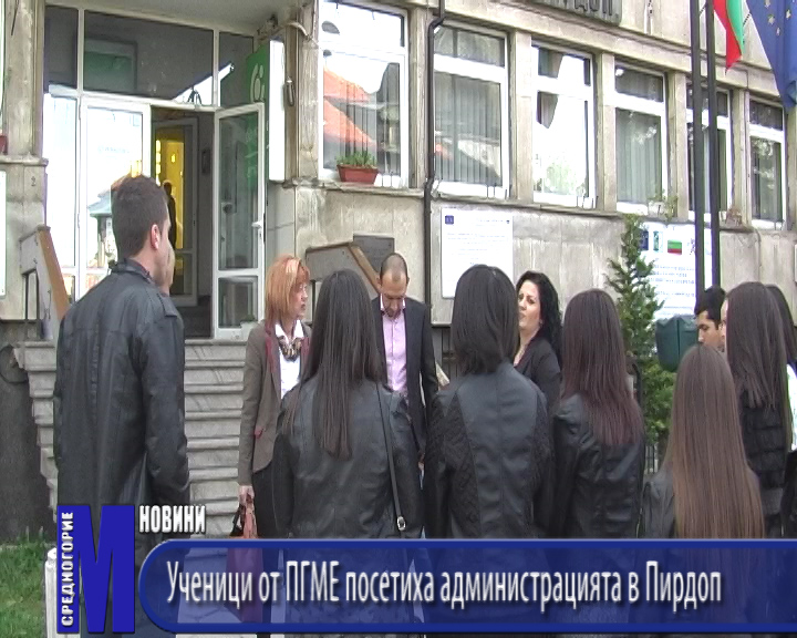 Ученици от ПГМЕ посетиха администрацията в Пирдоп