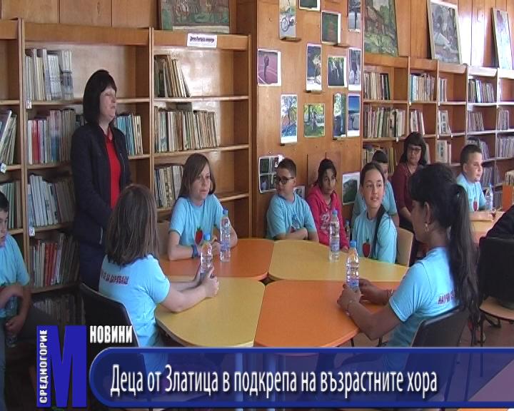 Деца от Златица в подкрепа на възрастните хора