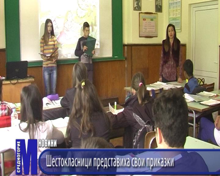 Шестокласници представиха свои приказки