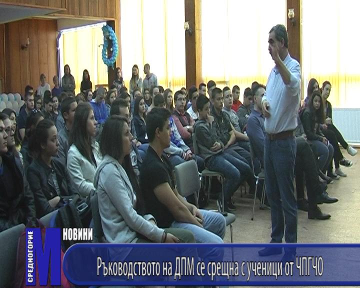 Ръководството на ДПМ се срещна с ученици от ЧПГЧО