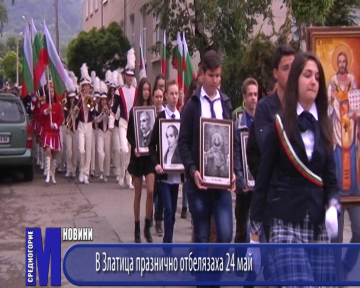 В Златица празнично отбелязаха 24 май