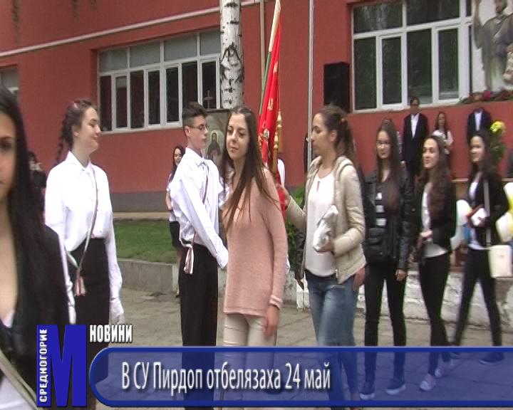 В СУ Пирдоп отбелязаха 24 май