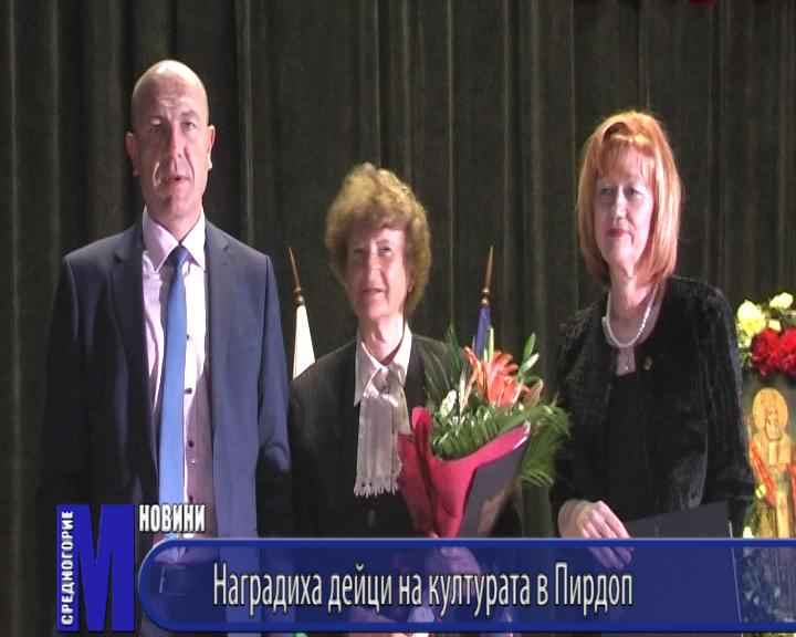Наградиха дейци на културата в Пирдоп