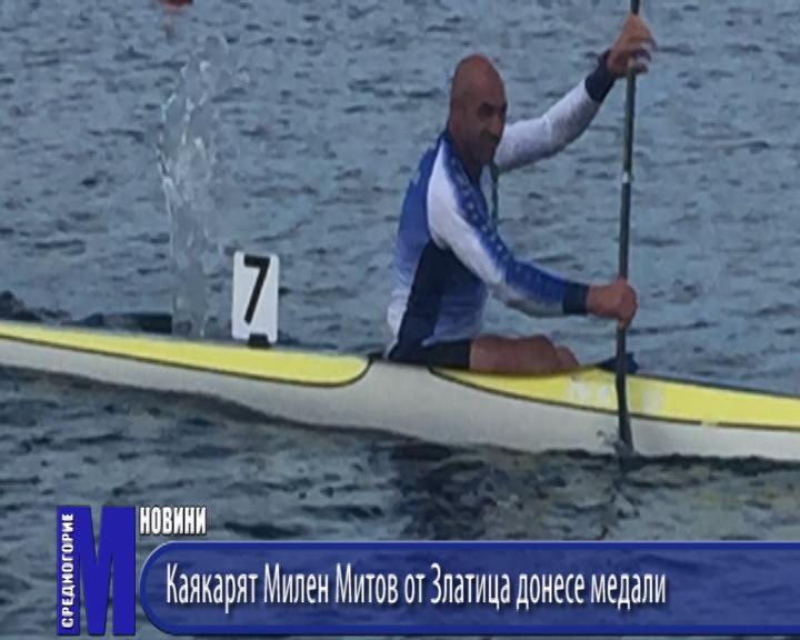 Каякарят Милен Митов от Златица донесе медали