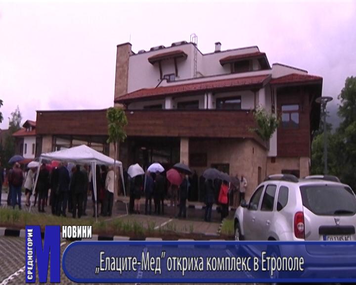 """""""Елаците-Мед"""" откриха комплекс в Етрополе"""