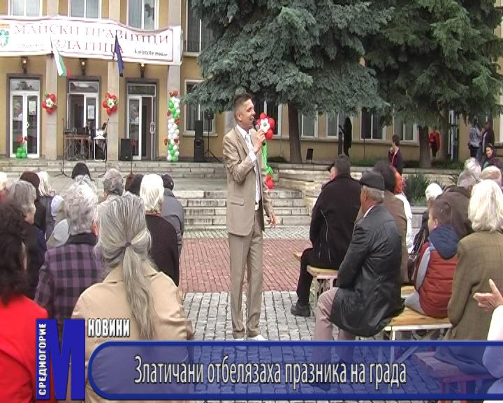Златичани отбелязаха празника на града
