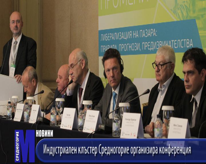 Индустриален клъстер Средногорие организира конференция