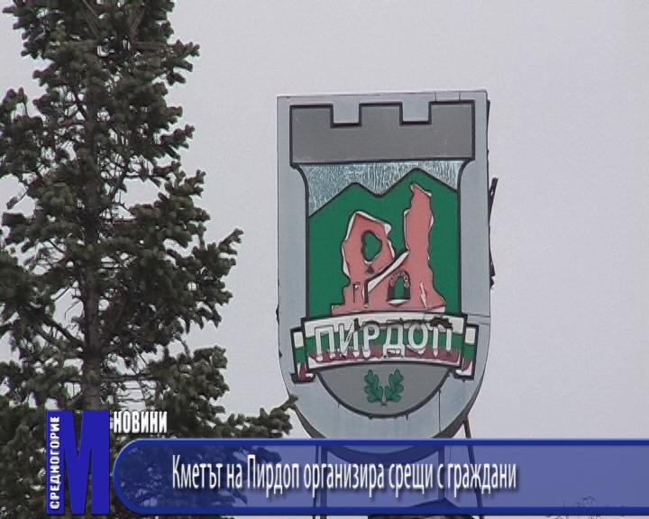 Кметът на Пирдоп организира срещи с граждани