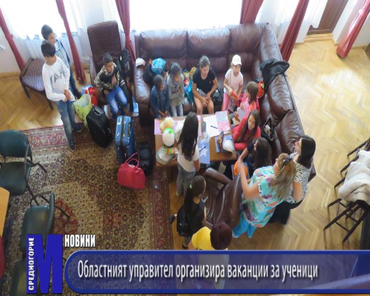 Областният управител организира ваканции за ученици