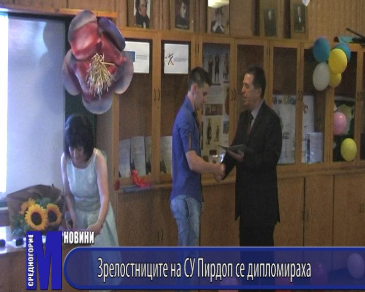 Зрелостниците на СУ Пирдоп се дипломираха