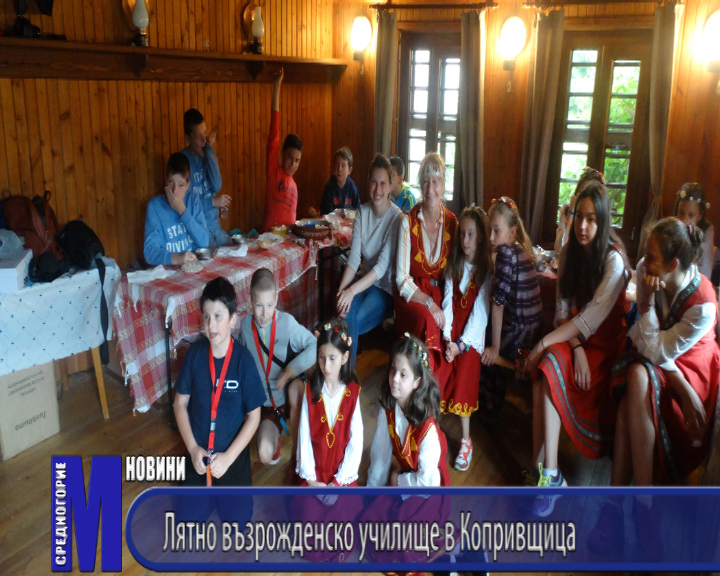 Лятно възрожденско училище в Копривщица