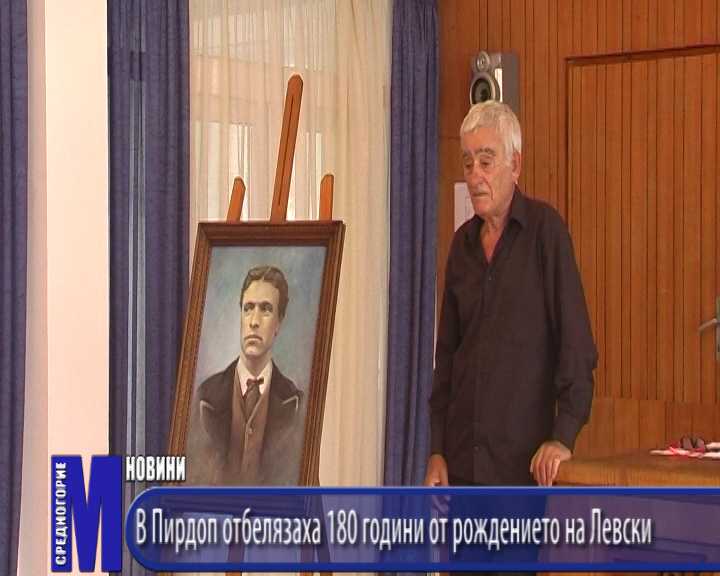 В Пирдоп отбелязаха 180 години от рождението на Левски