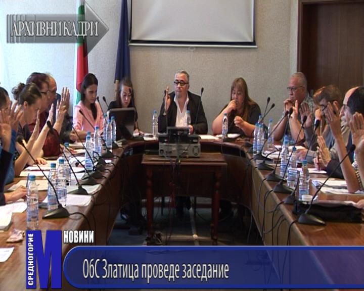 ОбС Златица проведе заседание