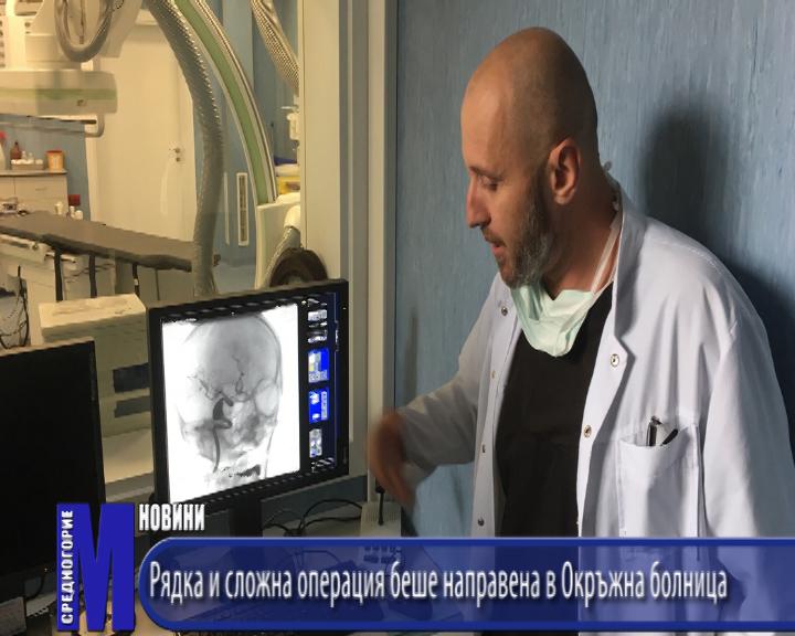 Рядка и сложна операция беше направена в Окръжна болница