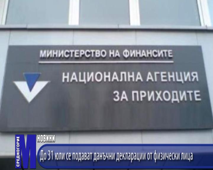 До 31 юли се подават данъчни декларации от физически лица