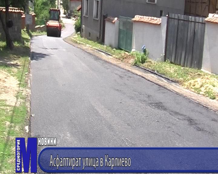 Асфалтират улица в Карлиево