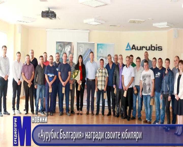 «Аурубис България» награди своите юбиляри