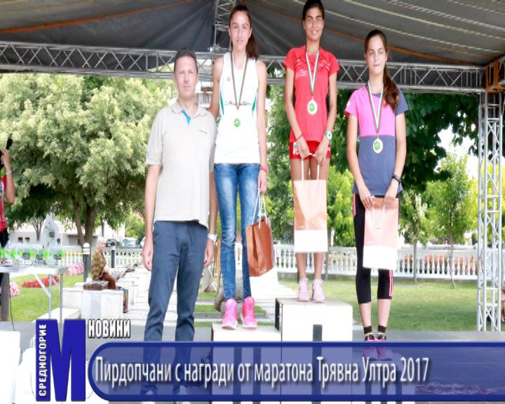 Пирдопчани с награди от маратона Трявна Ултра 2017