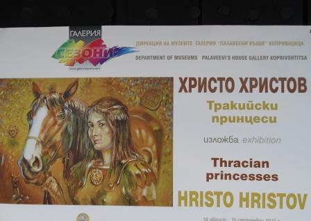 В Копривщица беше представена изложба
