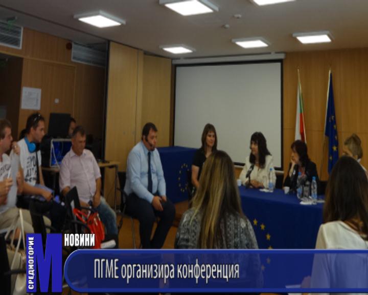 ПГМЕ организира конференция