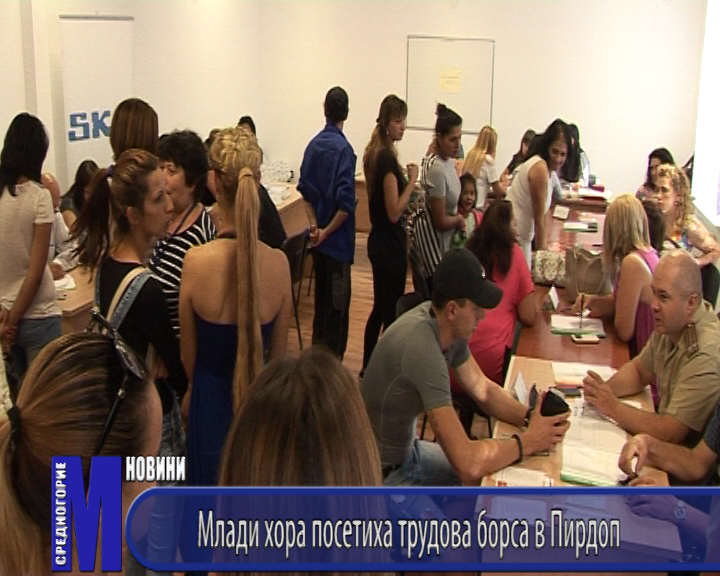 Млади хора посетиха трудова борса в Пирдоп